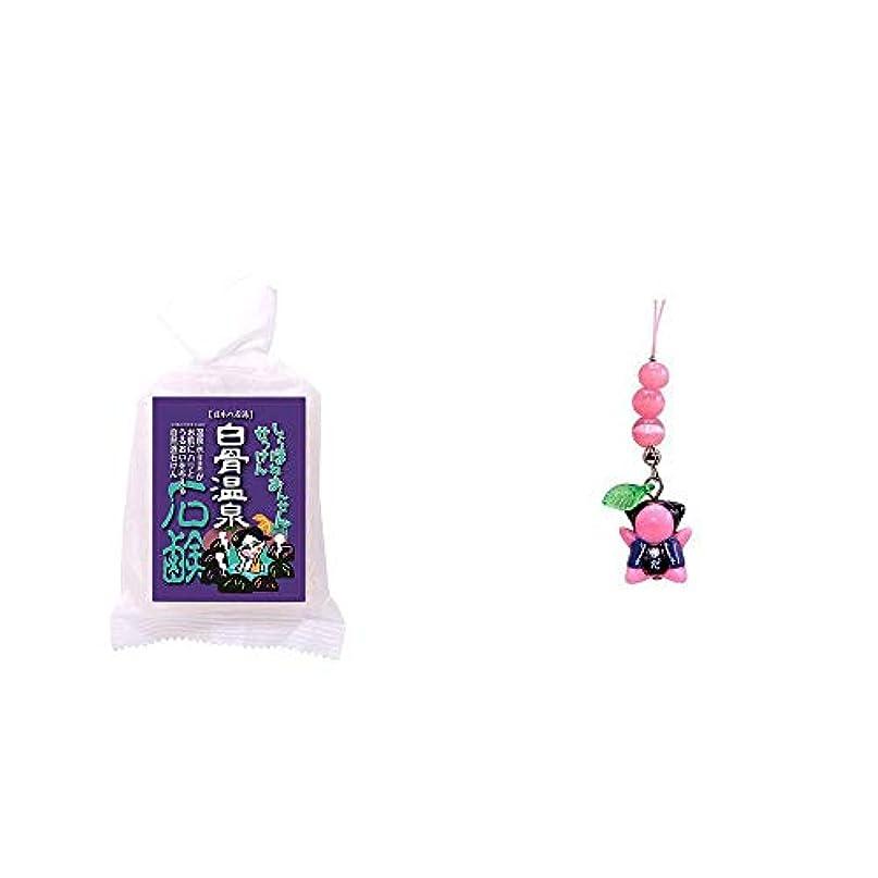 [2点セット] 信州 白骨温泉石鹸(80g)?さるぼぼ癒しキャッツアイ【ピンク】/ ストラップ 恋愛運?素敵な出会い?幸せな結婚?豊かな人間関係 //