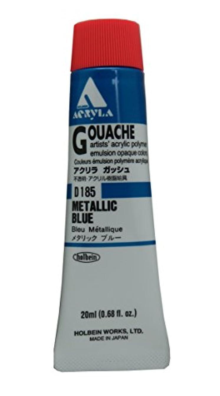 天井底忘れられないホルベイン アクリラガッシュ メタリックブルー D185 20ml(6号)