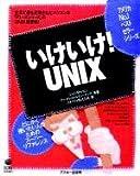 いけいけ!UNIX—とにかく使いたい人のためのスーパーリファレンス (アメリカno.1ベストセラーシリーズ)
