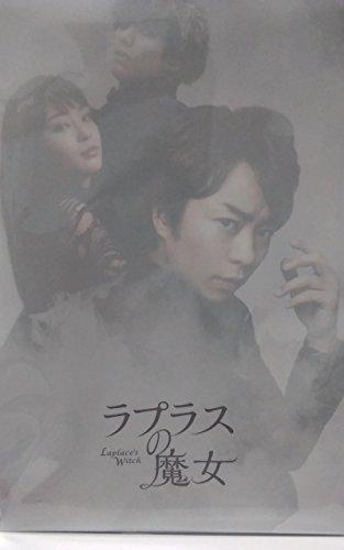 ラプラスの魔女 映画パンフレット 嵐 櫻井翔 広瀬すず 映画チラシ付き