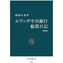 ルワンダ中央銀行総裁日記 [増補版] (中公新書)