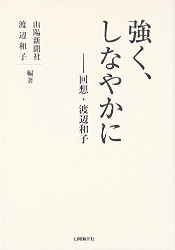 強く、しなやかに―回想・渡辺和子の詳細を見る