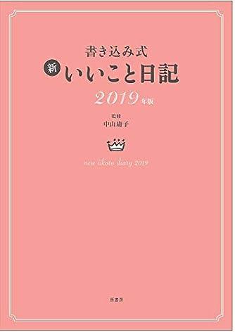 書き込み式 新 いいこと日記2019年版