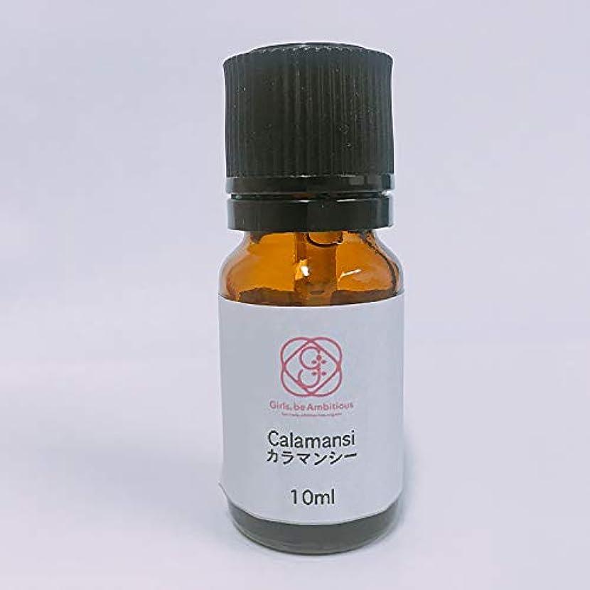 株式会社エスカレーターできないカラマンシーオイル(CALAMNSI OIL)10ml