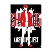 カゲロウプロジェクト メカクシ団2013キャラクタークリアファイル (シンタロー)