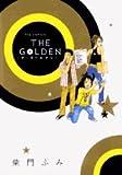 ザ・ゴールデン / 柴門 ふみ のシリーズ情報を見る