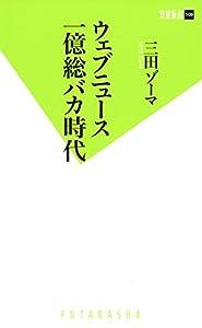 ウェブニュース一億総バカ時代 (双葉新書)
