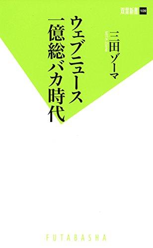 ウェブニュース一億総バカ時代 (双葉新書) -