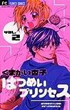 はつめいプリンセス 2 (フラワーコミックス)