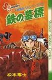 鉄の墓標 / 松本 零士 のシリーズ情報を見る