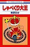 しゃべくり大王(キング / 米沢 りか のシリーズ情報を見る