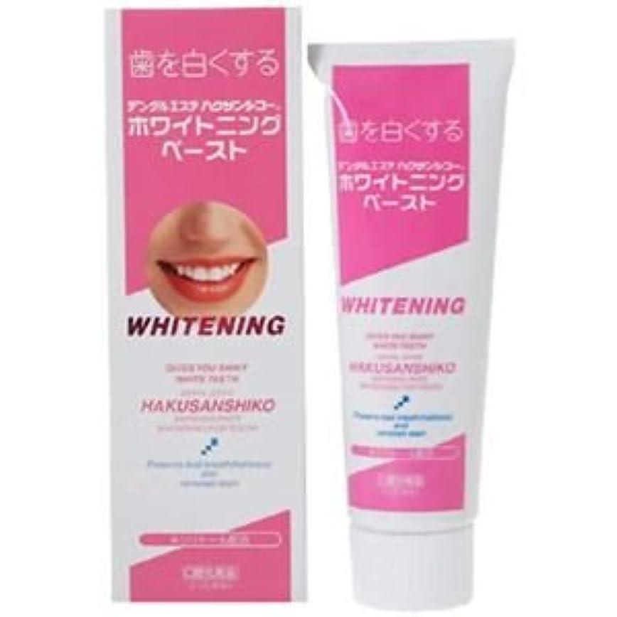 ハクサンシコー ホワイトニングペースト 90g【2セット】