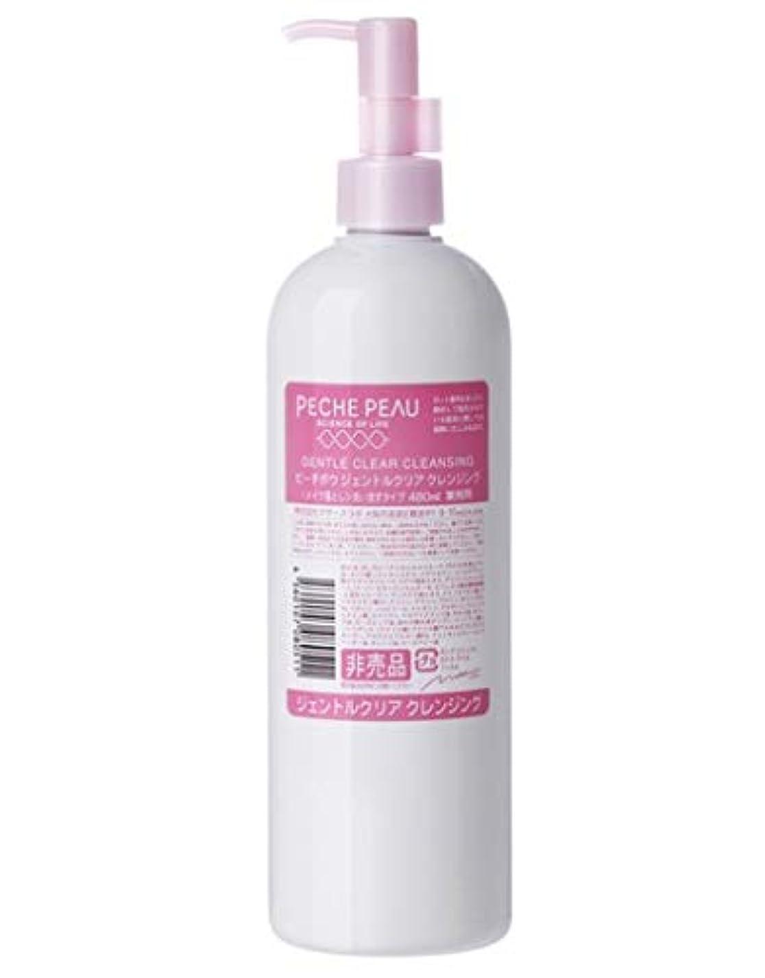 スペイン語部屋を掃除する寛容PECHE PEAU ピーチポウ ジェントルクリアクレンジング 480ml