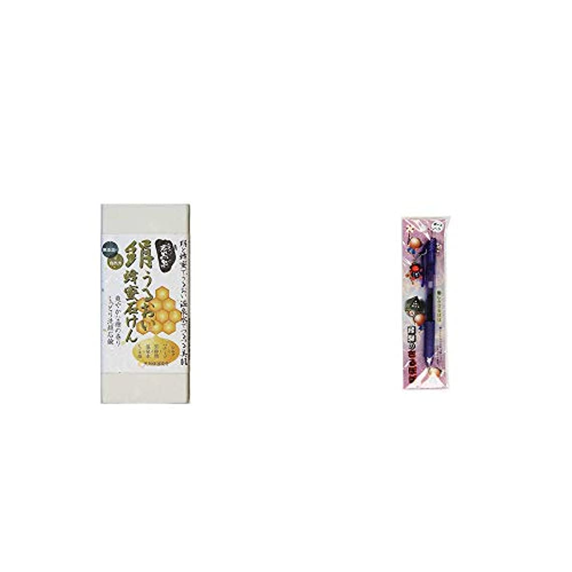 語贅沢告白する[2点セット] ひのき炭黒泉 絹うるおい蜂蜜石けん(75g×2)?さるぼぼ 癒しボールペン 【パープル】