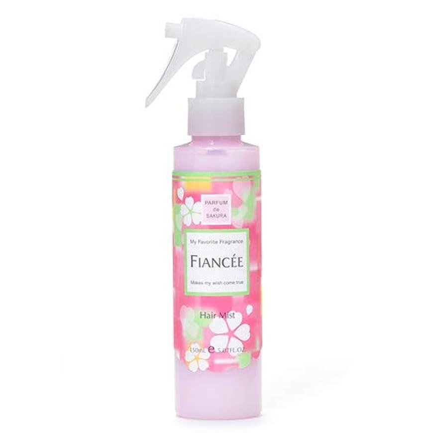 庭園雑多な試みフィアンセ フレグランスヘアミスト さくらの香り 150mL