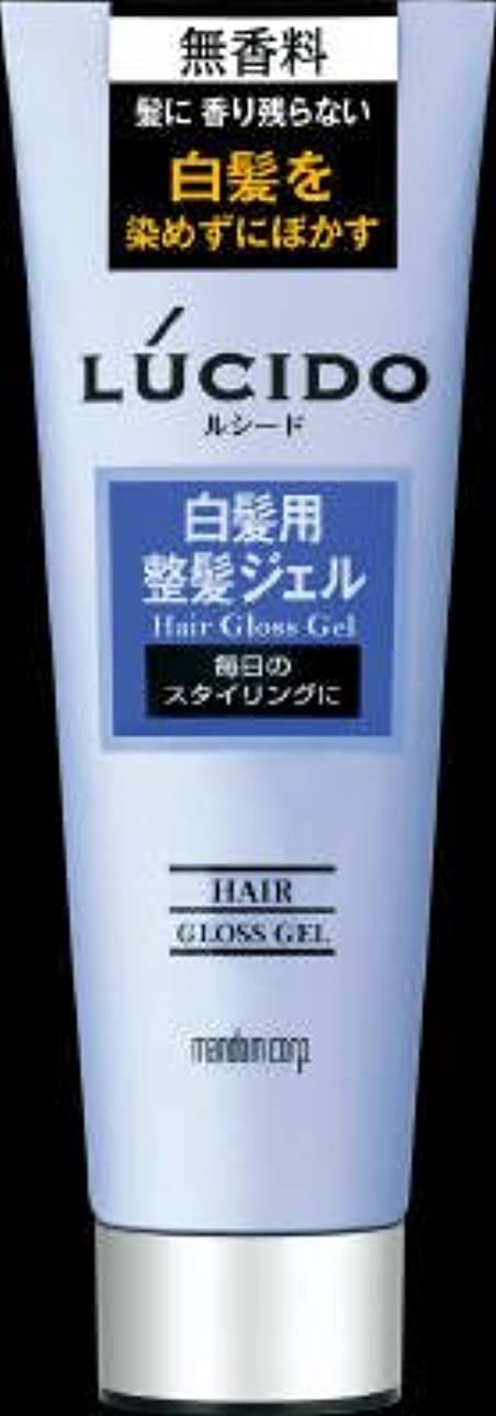 彼苦しみ化合物ルシード 白髪用整髪ジェル × 3個セット
