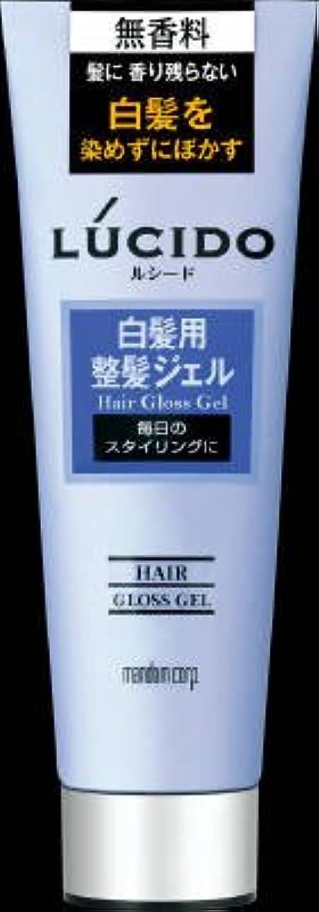 輝くばかげている放映ルシード 白髪用整髪ジェル × 3個セット