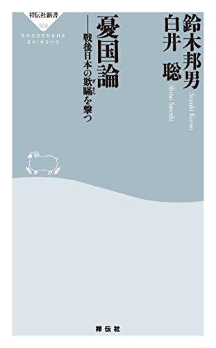 [画像:憂国論――戦後日本の欺瞞を撃つ (祥伝社新書)]