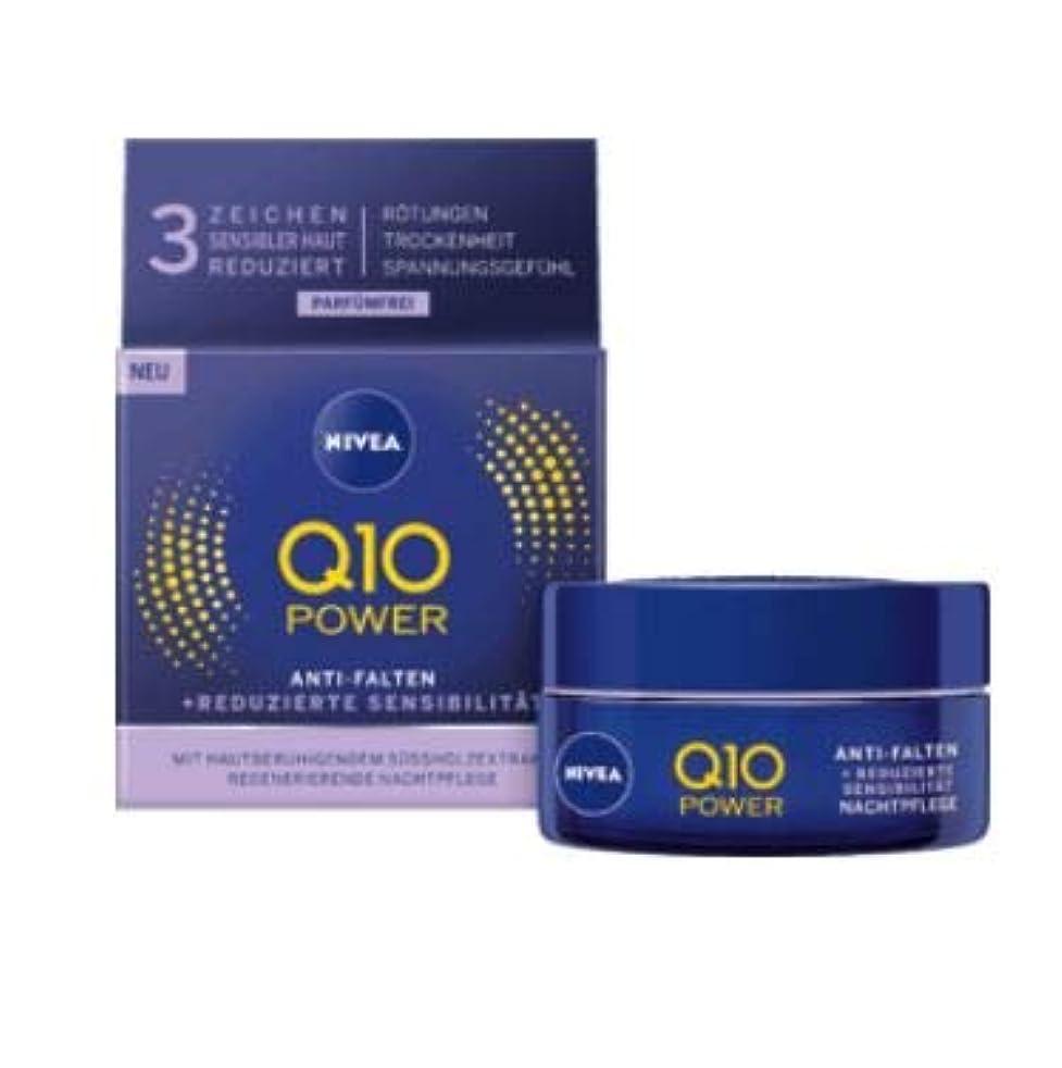 クライストチャーチ消費吸収剤ニベア Nivea Q10 パワー ナイトクリーム 敏感肌用 50ml [並行輸入品]