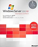 Microsoft Windows Server 2003 R2 w/SP2 Standard Edition 5クライアントアクセスライセンス付