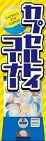 のぼり旗スタジオ のぼり旗 カプセルトイコーナー002 通常サイズ H1800mm×W600mm