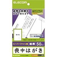 【まとめ 4セット】 エレコム 喪中ハガキ(厚手・蓮の花柄入り) EJH-MS50G3