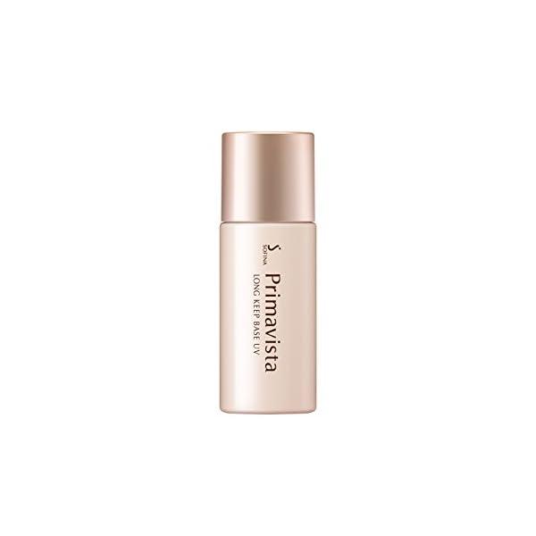 プリマヴィスタ 皮脂くずれ防止化粧下地UV SP...の商品画像