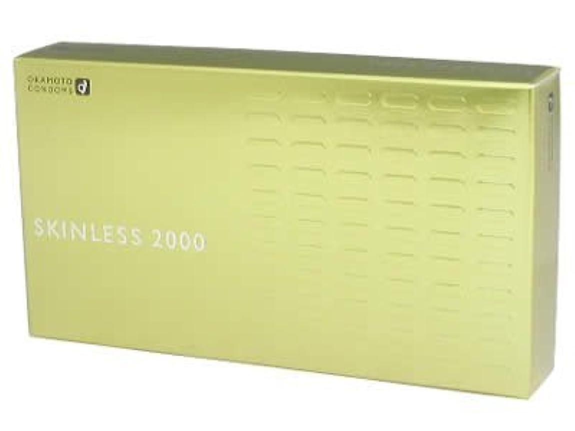 スキンレス2000 12コ入 ×8個セット