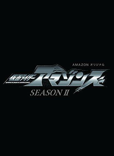 仮面ライダーアマゾンズ SEASON2 Blu-ray COLL...[Blu-ray/ブルーレイ]