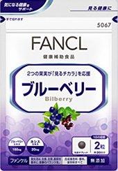 FANCL/ファンケル/ブルーベリー180粒(約90日分) 【土日も出荷OK/メール便発送】(13-350-141)