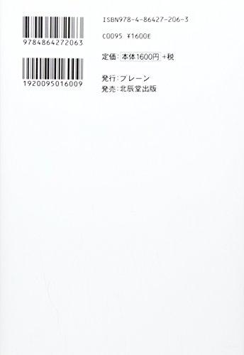読書・満漢全席―本に関するコラムと古本ミステリー&SF
