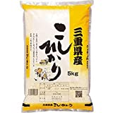 【出荷日に精米】 三重県産 コシヒカリ 白米 5kg 平成28年産 新米 産地指定のこだわり栽培