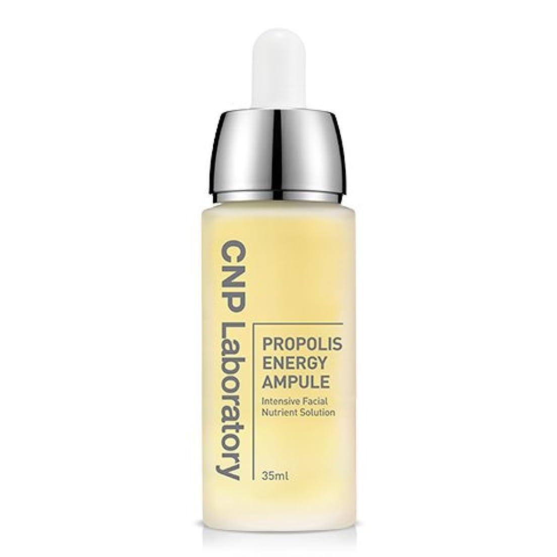 スーツケース強化ライオンCNP Laboratory Propolis Energy Ampule 35ML(肌の保湿、栄養、鎮静、肌の健康、ハニーエッセンス、栄養セラムを強化)