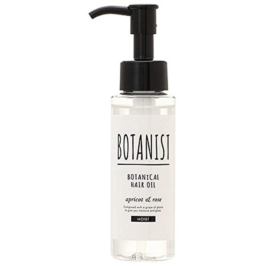 明確に国籍によってボタニスト BOTANIST ボタニカルヘアオイル モイスト アプリコット&ローズ 80mL