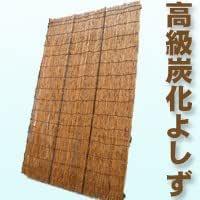 高級 炭火よしず 10尺×6尺 (高さ約300cm×巾約180cm)