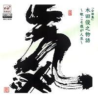 「全曲集」木田俊之物語~歌こそ我が人生~ (MEG-CD)
