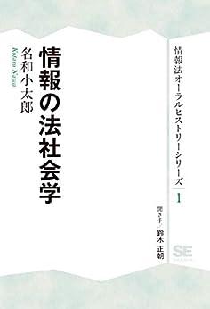 [名和 小太郎, 鈴木 正朝]の情報法オーラルヒストリーシリーズ1 情報の法社会学