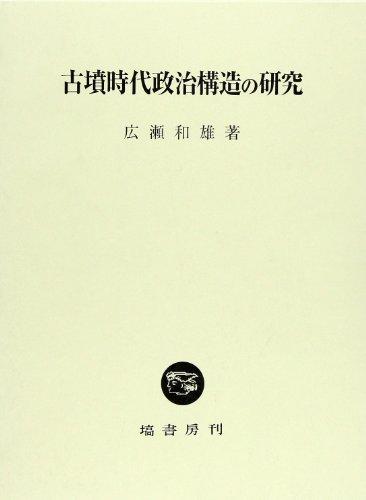 古墳時代政治構造の研究