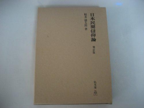 日本民間信仰論 増訂版