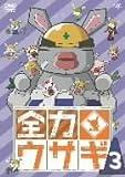 全力ウサギ Vol.3[DVD]