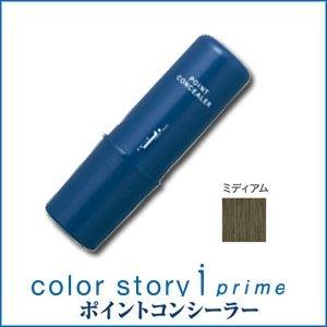 カラーストーリーiプライム ポイントコンシーラー ミディアム 10ml ×2個 セット