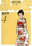 みゆき 4 (ヤングサンデーコミックス ワイド版)
