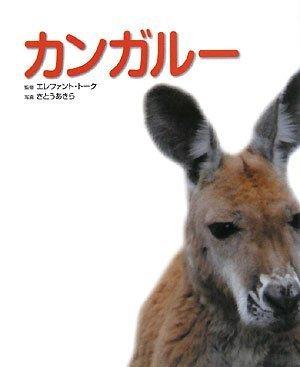 カンガルー―写真/図鑑/データブック (動物園「真」定番シリーズ)