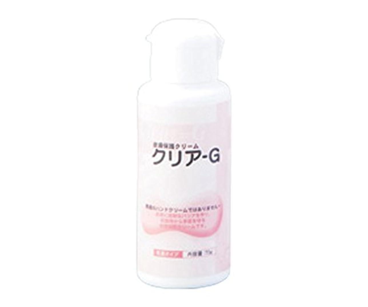 良心的眉をひそめる布皮膚保護クリーム(クリア-G) 70g