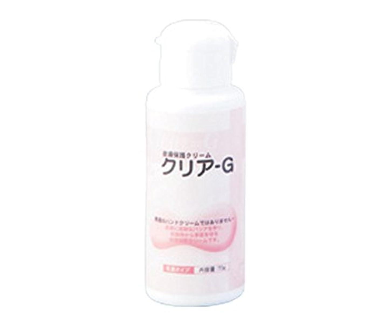 破壊的枠タイピスト皮膚保護クリーム(クリア-G) 70g