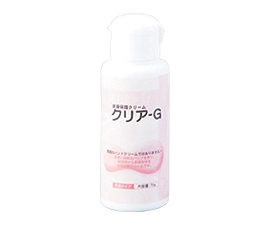 バリー通貨争う皮膚保護クリーム(クリア-G) 70g