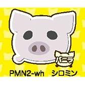 ストレス解消グッズ ★ 【ピタミン2-Pitamin2-】 シロミン バニラ風味