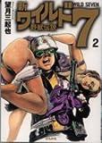 新ワイルド7―野獣伝説 (2)
