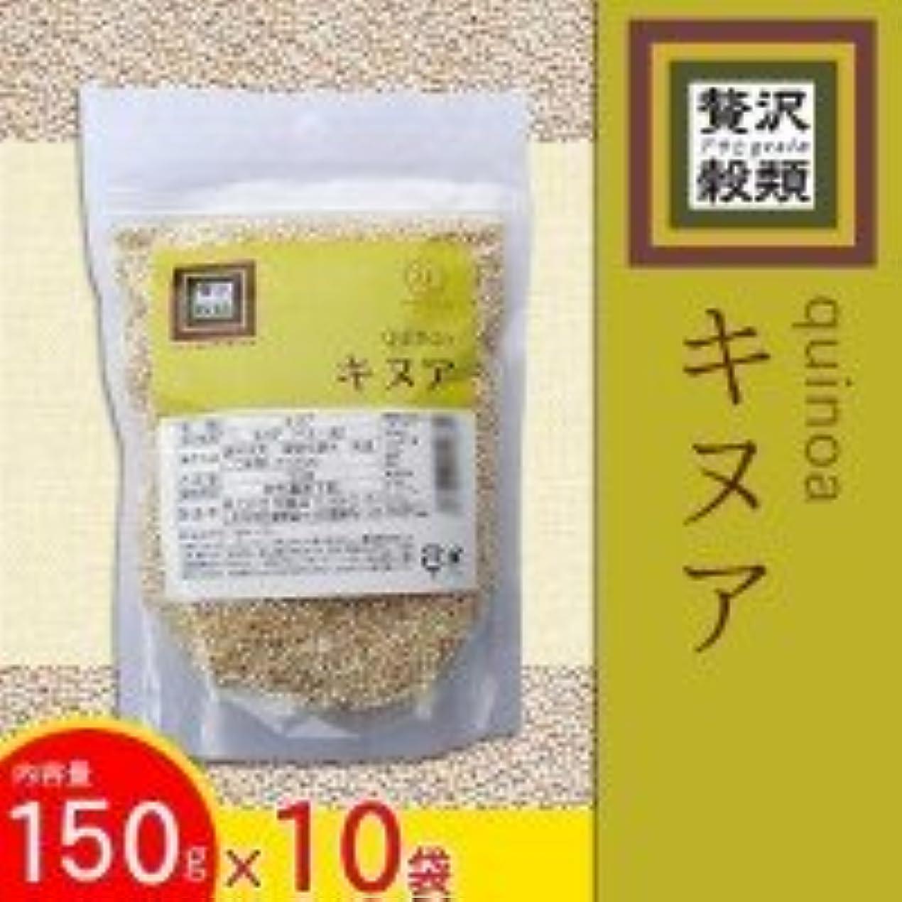浸すメディアロイヤリティ贅沢穀類 キヌア 150g×10袋