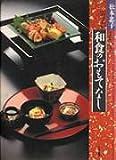 和食のおもてなし―ふだんがよそいき